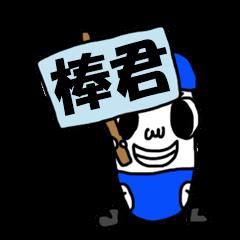[LINEスタンプ] 棒君 (1)