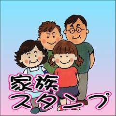 母と子供と時々パパ