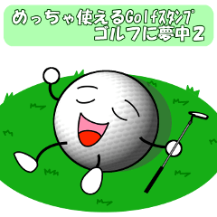 [LINEスタンプ] めっちゃ使えるGolfスタンプゴルフに夢中2 (1)