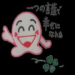 笑顔になれる幸せなことば。