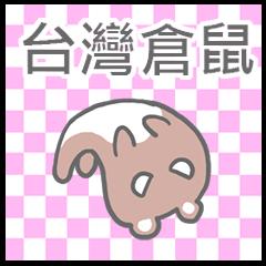 Taiwan Hamster's Sticker