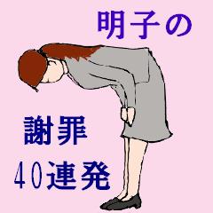 明子の謝罪40連発