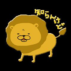 かんさいべんライオン