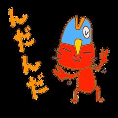 赤ねこの「んだ」すたんぷ(東北弁)