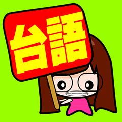 Linlin speak Taiwanese
