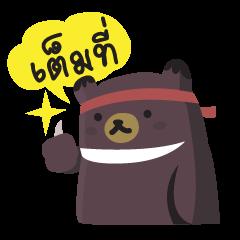Big Bear Cheers