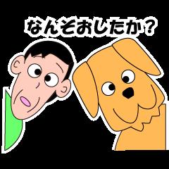 ワンコとビッチー(京都弁)